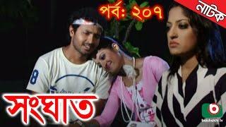 Bangla Natok | Shonghat | EP - 207 | Ahmed Sharif, Shahed, Humayra Himu, Moutushi, Bonna Mirza
