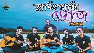 হোমিওপ্যাথির ডোজ | Homeopethir Dose|| kureghor(কুঁড়েঘর) Orginal Track 33 || Tasrif Khan ||