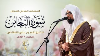 سورة التغابن | المصحف المرئي للشيخ ناصر القطامي من رمضان ١٤٣٨هـ | Surah-AtTaghabun