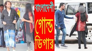Bangla Funny Gold Digger Social Experiment Prank | New Bangla Funny Video 2017 | Dr Lony Bangla Fun