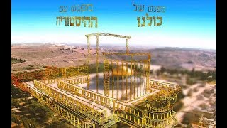 Who Will Build The Third Temple In Jerusalem?