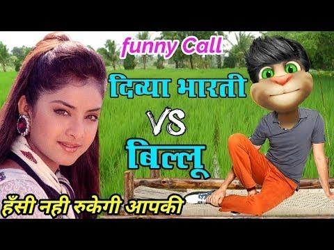 Xxx Mp4 Divya Bharti VS Billu Funny Call दिव्या भारती VS बिल्लू Funny Comedy Calling 3gp Sex