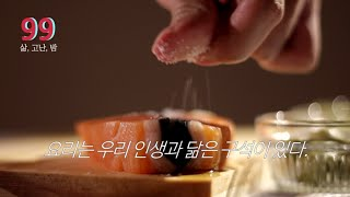 혼술하기 좋은 연어스테이크(노오븐), 부셔지지않는 연어스테이크 : Salmon Steak with wine/99/구십구/삶고난밤/삶,고난,밤