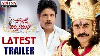 Soggade Chinni Nayana Latest Trailer    Nagarjuna, Ramya Krishnan, Lavanya Tripathi