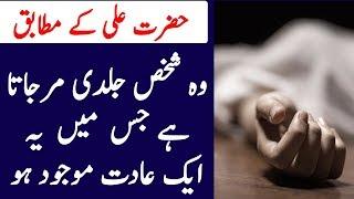 Hazrat Ali Ke Mutabiq Kis Shakhs Ki Zindagi Kam Hoti Hai