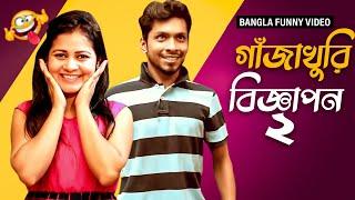 New Bangla Funny Video || গাঁজাখুরি বিজ্ঞাপন ২ - Gajakhuri Biggyapon 2 By Funbuzz 2017