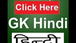 Gk in Hindi 2018 प्रतियोगी परीक्षाओं की तैयारी  01