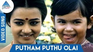 Putham Puthu Olai video Song | Vedham Pudhithu | Sathyaraj | Amala | Saritha | Pyramid Glitz Music