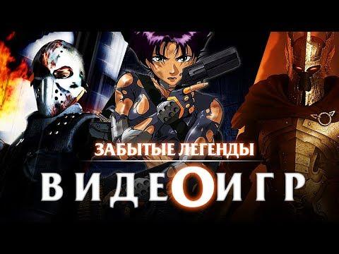 Забытые Легенды Видеоигр #7 (Oni, Overlord, Urban Chaos)
