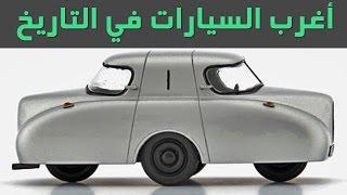 اغرب 5 سيارات في التاريخ