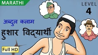 Abdul Kalam, School Topper : Learn Marathi with subtitles - Story for Children