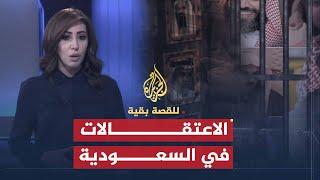 للقصة بقية - لماذا تحولت السعودية إلى سجن كبير؟
