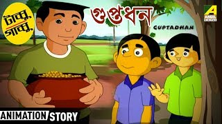 Tabbu Gabbu   Guptadhan   গুপ্তধন   Bangla Cartoon Video