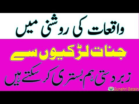 Jinnat ka  Aurat Se Zina Karna in Urdu |kiya jinnat ladkiyon se Jabardasti humbistari kar sakte hain