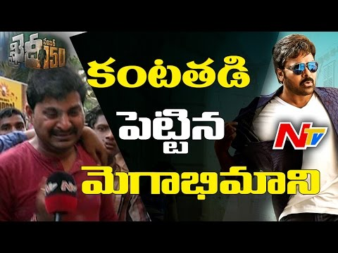 watch Khaidi No 150 Response: Genuine Fan Gets Emotional on Chiranjeevi's Re-Entry || NTV