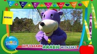 Learn Arabic with Zaky - Animals - (Islamic cartoon)