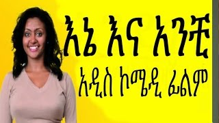 New Ethiopian Movie - Enena Anchi 2015 Full