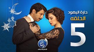 مسلسل حارة اليهود - الحلقة الخامسة   | Episode 05 - Haret El Yahud