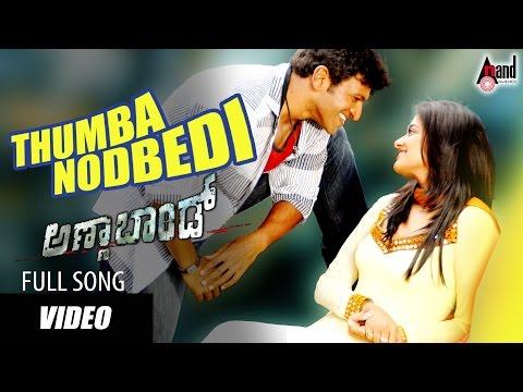Anna Bond Kannada Movie HD Video Songs   Thumba Nodbedi   Puneeth Rajkumar, Priyamani   Harikrishna