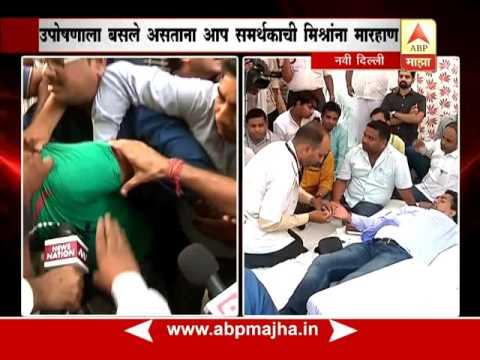 Xxx Mp4 नवी दिल्ली अरविंद केजरीवाल यांच्याविरोधात उपोषण करणाऱ्या कपिल मिश्रांवर हल्ला 3gp Sex