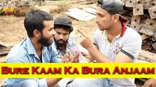 Bure Kaam Ka Bura Anjaam || Kiraak Hyderabadiz Funny Video || Kiraak Comedy