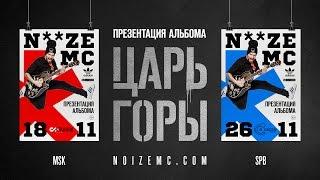 Noize MC – !L!VE! (видеоприглашение на презентацию альбома