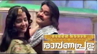 Raavanaprabhu 2001 Malayalam Full Movie | Mohanlal Movies | Siddique | Innocent | Jagathi Sreekumar