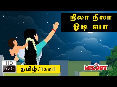 Xxx Mp4 Nila Nila Odi Va நிலா நிலா ஓடிவா Tamil Rhymes For Kids Tamil Rhymes 3gp Sex