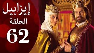 مسلسل ايزابيل - الحلقة الثانية و الستون بطولة Michelle jenner ملكة اسبانية - Isabel Eps 62