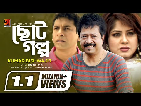 Xxx Mp4 Choto Golpo Feat Mousumi By Kumar Bishwajit Projapoti Movie Song ☢☢ EXCLUSIVE ☢☢ 3gp Sex