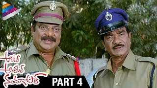 Latest Telugu Full Movies | Aunty Uncle Nandagopal Full Movie | Part 4 | Vadde Naveen | Lakshana