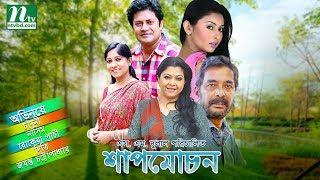 Bangla Telefilm - Shap Mochan (শাপ মোচন) by Nasim & Chandni | Drama & Telefilm