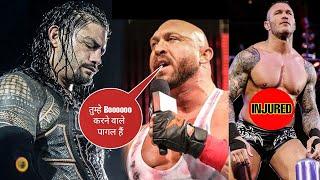 Roman Reigns को मिला Ryback का साथ    Randy Orton के Return पर Update   