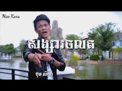 Xxx Mp4 សង្សារចល័ត ៖ ប៊ុត សីហា LYRICS VIDEO Songsa Ja Lat Xnxx Khmer New Song 2018 3gp Sex