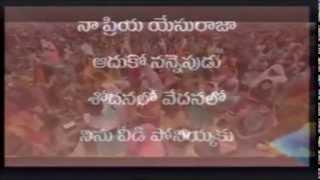 Naa Priya Yesu Raja.. Aadhuko Nannipudu...Telugu Christian Song