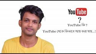 Youtube Marketing Bangla Tutorial 2017, How to Earn from Youtube? কিভাবে Youtube থেকে আয় করা যায় ?