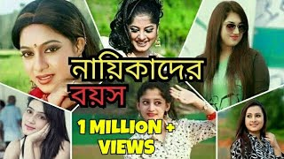 বাংলাদেশের নায়িকাদের কার বয়স কত দেখে নিন/Bangla Actresses Age