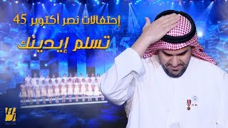 حسين الجسمي -  تسلم إيدينك (إحتفالات نصر أكتوبر 45) | 2018