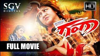 Kannada Movies Full - Ganga Kannada Movie | Malashree Blockbuster Hit Movie | Om Saiprakash