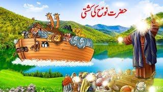 Hazrat Nooh (A.S) ki Kashti   The Ark of Noah (A.S)