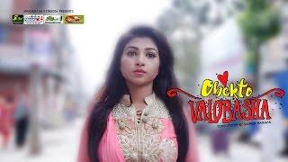অব্যক্ত ভালবাসা-Obekto Valobasha | Promo | Directed by RJ SaimuR | Bangla Short Film 2017 HD