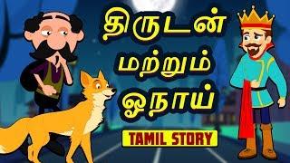 திருடன் மற்றும் ஓநாய் - Bedtime Stories For Kids | Fairy Tales in Tamil | Tamil Stories | Koo Koo TV
