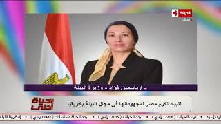 الحياة أحلي | النيباد تكرم مصر لجهودها في مجال البيئة في أفريقيا
