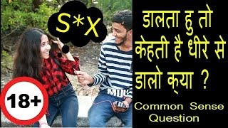 Dirty Mind Hindi Test | Part 3 | Dalta Hu To Kehati Hai Dheeray Say Dalo ? | Double Meaning Question