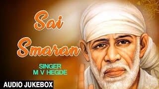 Sai Smaran I Sai Bhajans I M V HEGDE I Full Audio Songs Juke Box I