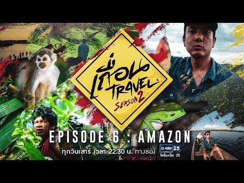 เถื่อน Travel Season 2 EP.6 Colombia ความลับแห่งป่าแอมะชอน วันที่ 21 กรกฎาคม 2561