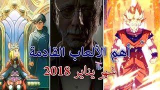 أهم الألعاب القادمة في شهر يناير 2018 - ( PS4 , XBOX , PC )