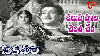 Ekaveera Movie Video Songs | Kaluva Poola Chenta Cheri Padyam | N.T.R,K.R.Vijaya