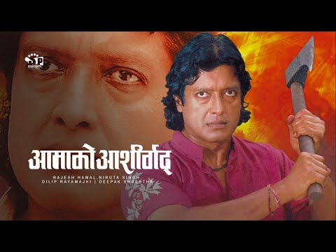 Xxx Mp4 Aama Ko Asirbad Nepali Movie 3gp Sex