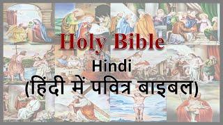 हिंदी में पवित्र बाइबल:Holy Bible:NT27:प्रकाशित वाक्य:Revelation in Hindi